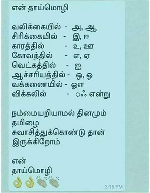 Tamil - thaai mozhi